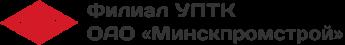 Филиал УПТК Минскпромстрой